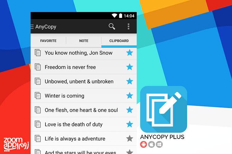 ذخیره متن های کپی شده با اپلیکیشن AnyCopy Plus