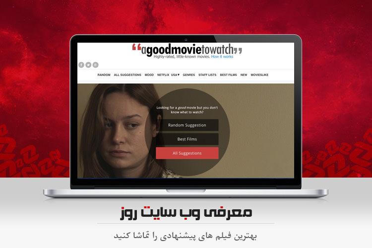 سایت برترین فیلم ها