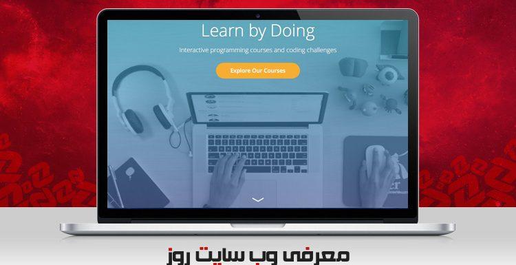 کدنویسی را با انجام دادن یاد بگیرید