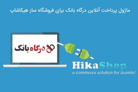 dargahbank Hikashop joomla3 v3 cover - دانلود پلاگین درگاه بانکی برای فروشگاه ساز هیکا شاپ