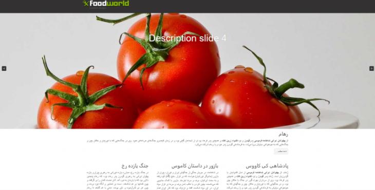 دانلود رایگان قالب جوملا با موضوع مواد غذایی
