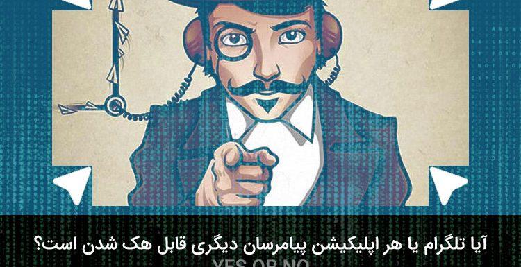 آیا هک تلگرام یا دیگر شبکه ها امکانپذیر است؟