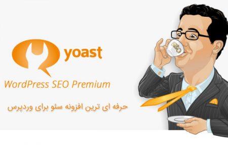 افزونه سئو وردپرس حرفه ای Yoast SEO Premium نسخه 3.3.2