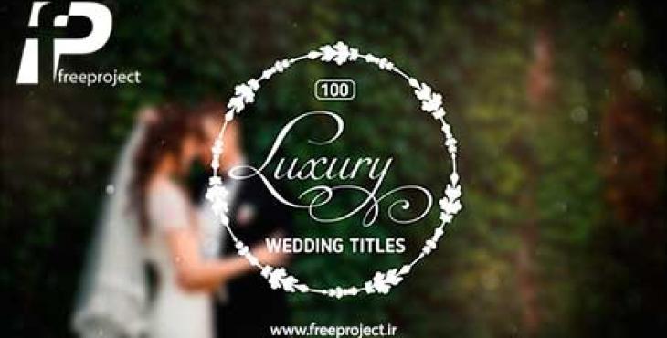 دانلود پروژه اماده افترافکت برای فیلم عروسی