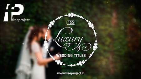 دانلود پروژه آماده افترافکت شامل 100 عنوان متحرک و جذاب برای عروسی