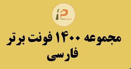 دانلود رایگان مجموعه ای از 1400 فونت برتر فارسی