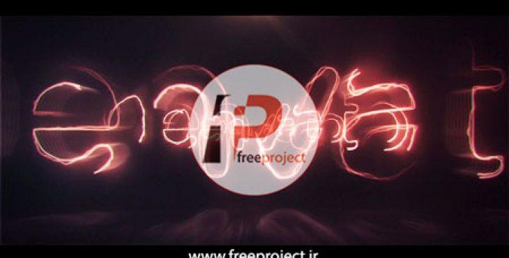 پروژه آماده افترافکت- ساخت تیزر حرفه ای تبلیغاتی لوگو در قالب انرژی و نور
