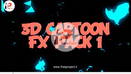پروژه آماده افترافکت- پک ویژه کارتن FX های سه بعدی برای سینما 4D