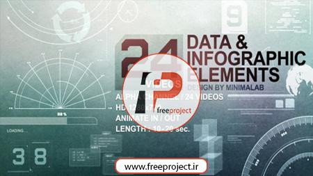 پروژه آماده افترافکت-  مجموعه ای کاربردی از 24 ویدئوی اینفوگرافیک قرار گرفته در کانال آلفا