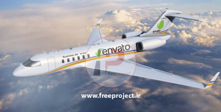 Business Jet پروژه ساخت تیزر نمایش لوگو