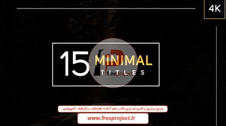 قالب رایگان افترافکت- مجموعه 15 عنوان متحرک مدرن پک 11