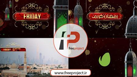 پروژه آماده افترافکت ویژه ساخت پنجره اطلاعات فیلم با موضوع ماه مبارک رمضان 6