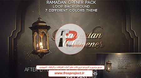 پروژه آماده افترافکت ساخت تیتراژ ویژه ماه مبارک رمضان 4