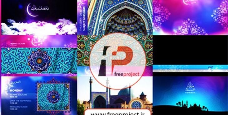 Ramadan Broadcast Ident Package Free Download After Effects Templates 730x370 - دانلود رایگان پروژه آماده افترافکت ساخت جعبه نمایش محتوا ویژه ماه مبارک رمضان  11