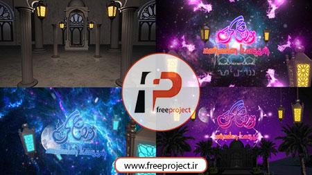پروژه آماده افترافکت ویژه ماه مبارک رمضان 1