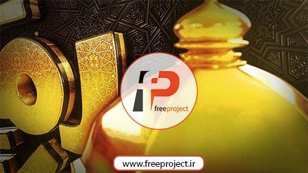 پروژه آماده افترافکت ویژه ساخت تیزر فوق العاده نمایش لوگوی طلایی در ماه مبارک رمضان 5