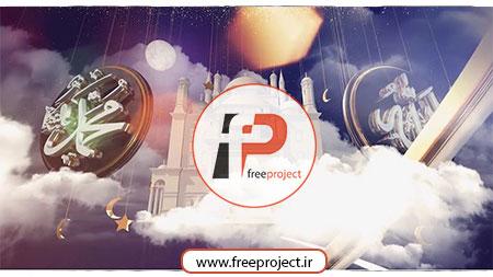 پروژه آماده افترافکت ویژه ماه مبارک رمضان 2