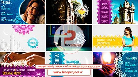 پروژه آماده افترافکت ویژه ماه مبارک رمضان جهت تولیدات ویدئویی و تلوزیونی 13