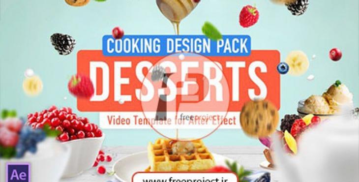 پروژه افترافکت ویژه ساخت تیزر تبلیغاتی برنامه آشپزی