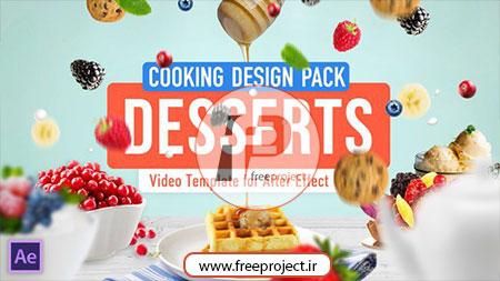 پروژه آماده افترافکت ویژه ساخت تیزر تبلیغاتی برنامه آشپزی و شیرینی پزی