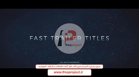 پروژه آماده افترافکت ویژه ساخت تریلر حرفه ای فیلم در سبکی سریع