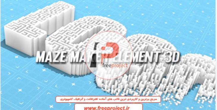پروژه رایگان افترافکت ویژه ساخت تیزر نمایش لوگو در قالبی پر از پیچ و خم Maze Maker