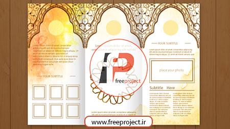 دانلود رایگان بروشور سه لت ویژه ماه مبارک رمضان بصورت وکتور