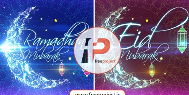 eidposter 730x370 - پروژه رایگان افترافکت ویژه ماه مبارک رمضان با عنوان عید رمضان 14