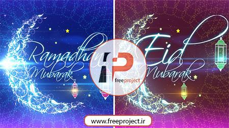 پروژه رایگان افترافکت ویژه ماه مبارک رمضان با عنوان عید رمضان 14