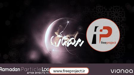 پروژه آماده افترافکت ویژه ساخت لوگو تبریک ماه مبارک رمضان 12