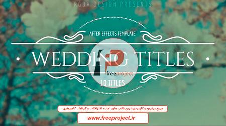 پروژه رایگان افترافکت شامل مجموعه ای منحصربفرد و حرفه ای از عناوین متحرک ویژه جشن عروسی