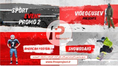 پروژه افترافکت ویژه ساخت تیزر تبلیغاتی ورزشی