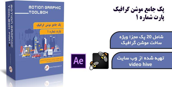 پروژه آماده ساخت موشن گرافیک