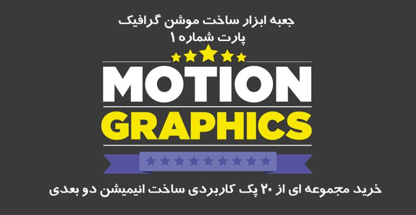 20 مجموعه از ابزارهای ساخت موشن گرافیک و انیمیشن دو بعدی با افترافکت پارت شماره 1