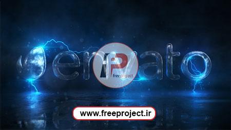 پروژه آماده افترافکت ویژه ساخت آرم استیشن فوق العاده حرفه ای با افکت جریان الکتریسیته