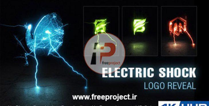 پروژه آماده افترافکت ویژه ساخت آرم استیشن با افکت شوک الکتریکی