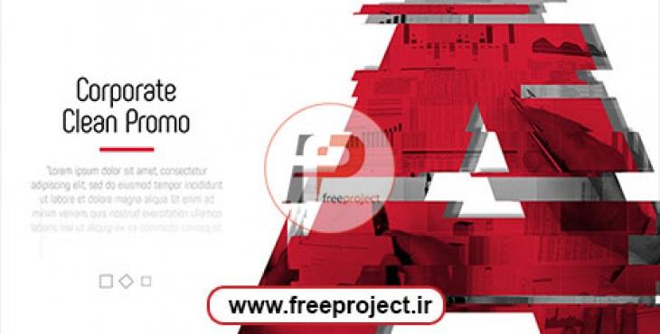 پروژه رایگان افترافکت ویژه ساخت تیزر تبلیغاتی شرکتی