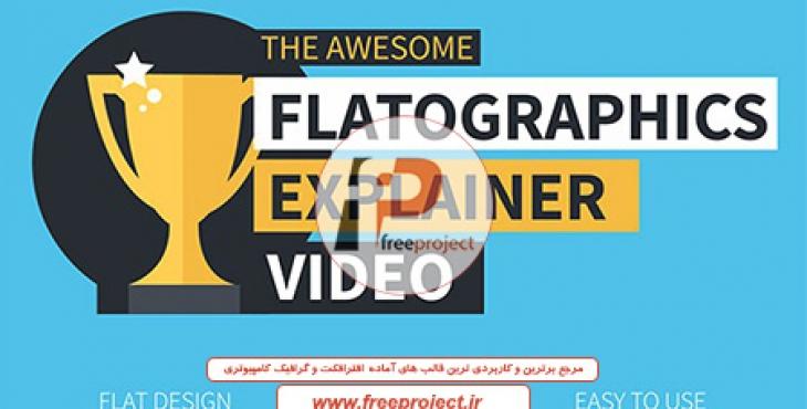Flatographics Explainer Video Inline Image 730x370 - دانلود رایگان مجموعه ای از المان های موشن گرافیکی تخت با موضوع کسب و کار و تجارت