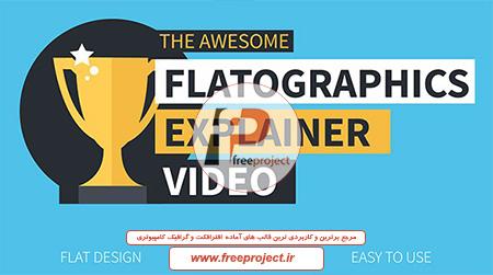 Flatographics Explainer Video Inline Image - دانلود رایگان مجموعه ای از المان های موشن گرافیکی تخت با موضوع کسب و کار و تجارت