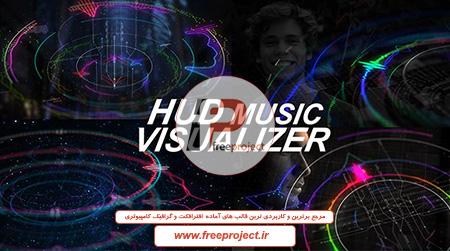 دانلود پروژه آماده افترافکت ساخت موزیک ویژوالایزر فوق العاده حرفه ای و مدرن در قالبهای مختلف