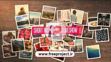 دانلود رایگان پروژه آماده افترافکت ویژه ساخت اسلاید کوتاه از تصاویر در اینستاگرام