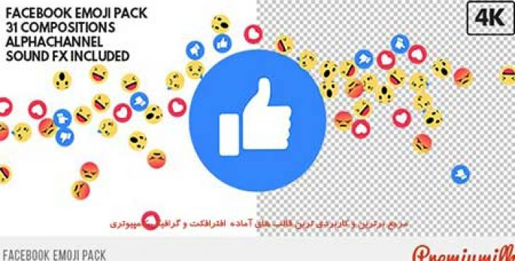 دانلود رایگان پروژه افترافکت ویژه معرفی صفحات فیس بوک با مجموعه ای از اموجی های بامزه