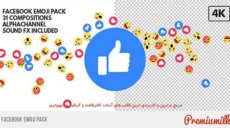 Facebook Emoji Pack 590x300 - دانلود رایگان پروژه افترافکت ویژه معرفی صفحات فیس بوک با مجموعه ای از اموجی های بامزه