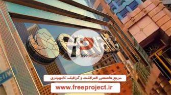 پروژه رایگان افترافکت ویژه ساخت آرم استیشن