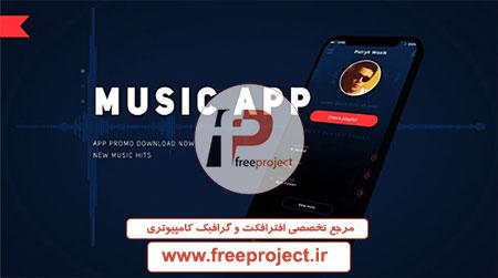 پروژه آماده افترافکت ویژه ساخت تیزر تبلیغاتی اپلیکیشن موزیک