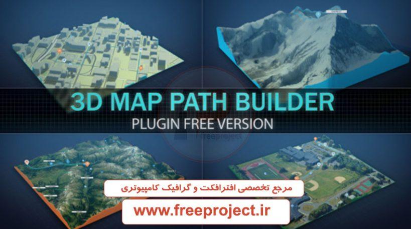 ساخت مسیر و نقشه سه بعدی
