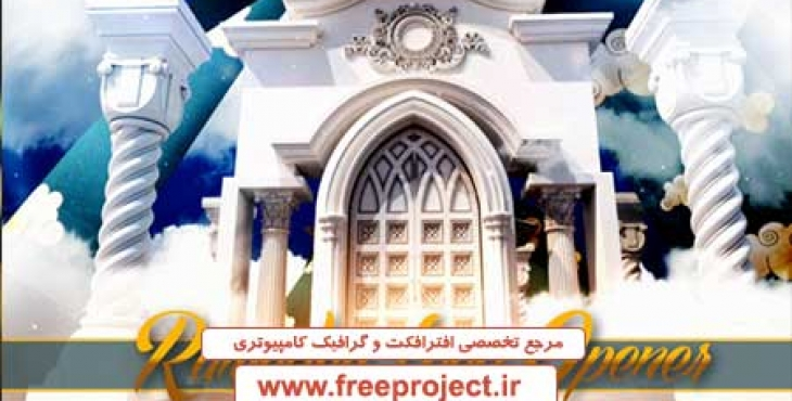 پروژه آماده افترافکت ویژه ساخت آرم استیشن تبلیغات تجاری در ماه مبارک رمضان