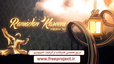 پروژه آماده افترافکت ویژه ماه مبارک رمضان جهت ساخت تیتراژ و آرم استیشن
