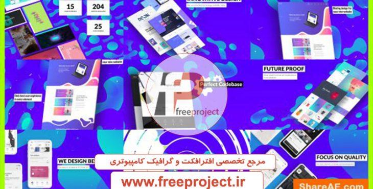 پروژه آماده افترافکت ویژه معرفی آژانس طراحی وب سایت پویا