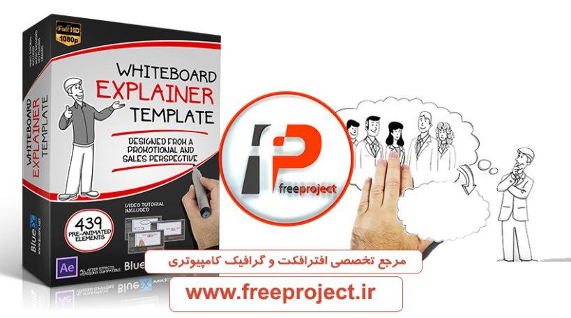 پروژه آماده افترافکت نمایش  و توضیح موضوعات مختلف از طریق نقاشی بر روی تخته سفید| Whiteboard Explainer